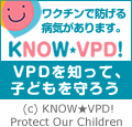 KNOW-VPD!VPDを知って、子どもを守ろう