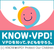 KNOW-VPD!VPDを知って、子どもを守ろう