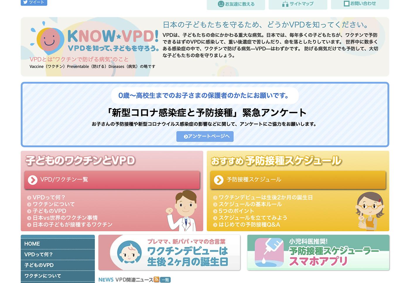 日本 集団 免疫